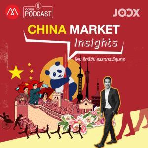 China Market Insights [Marketing Oops! Podcast] ดาวน์โหลดและฟังเพลงฮิตจาก China Market Insights [Marketing Oops! Podcast]