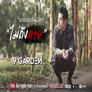 9 Garden ดาวน์โหลดและฟังเพลงฮิตจาก 9 Garden